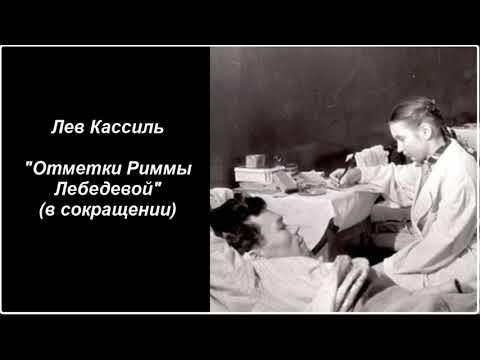 """, title : 'Л. Кассиль """"Отметки Риммы Лебедевой"""" (в сокращении)'"""
