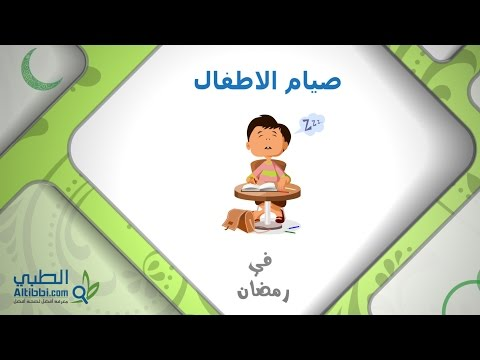 صيام الاطفال في رمضان