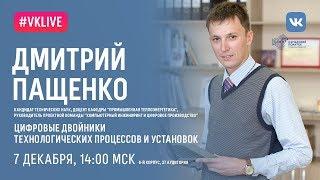 Цифровые двойники технологических процессов и объектов: лекция Дмитрия Пащенко