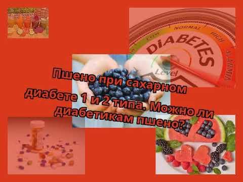 Груша конференция при диабете