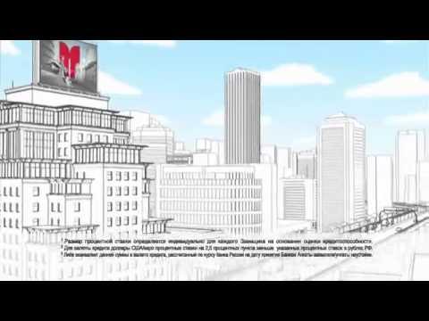 Кредит наличными   Банк Москвы кредит онлайн заявка