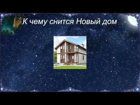 К чему снится Новый дом (Сонник)