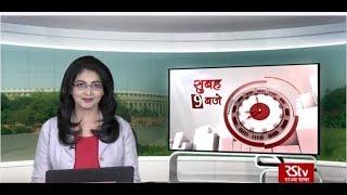 Hindi News Bulletin | हिंदी समाचार बुलेटिन – October 10, 2019 (9 am)