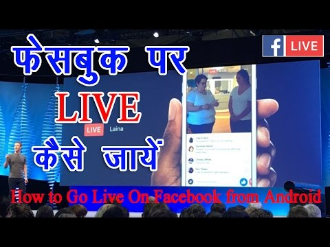 facebook pe live Video | facebook Pe LIVE Streaming Kaise Kare How to Go live on facebook in hindi