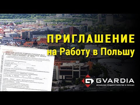Приглашение на Работу в Польшу - это должен знать каждый