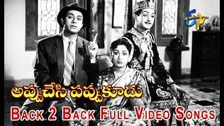 Back 2 Back Full Video Songs | Appu Chesi Pappu Koodu | NTR | Savitri | Jamuna | ETV Cinema