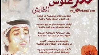 اغاني حصرية سعد علوش - الطايش 2010 - sa3ad 3losh - al6aesh تحميل MP3