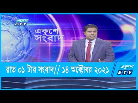01 PM News || রাত ০১টার সংবাদ || 14 October 2021 || ETV News