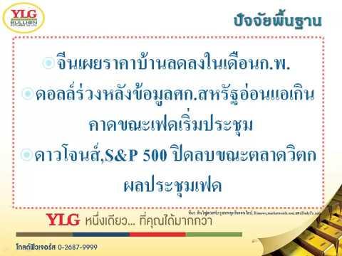 YLG บทวิเคราะห์ราคาทองคำประจำวัน 18-03-15