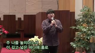 [종교교회 여호수아 청년부 특송] 항해자(오태영)(20171210)