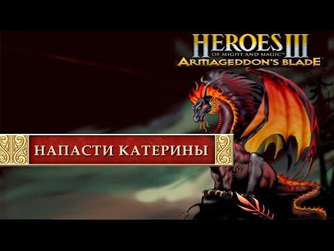 Как настроить герои меча и магии 3 для игры по сети
