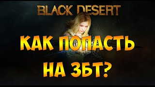 Black Desert. Как попасть на ЗБТ? Какой набор раннего доступа купить?