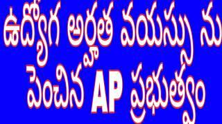 Ap govt ఉద్యోగ అర్హత వయస్సు గడువు పొడిగింపు
