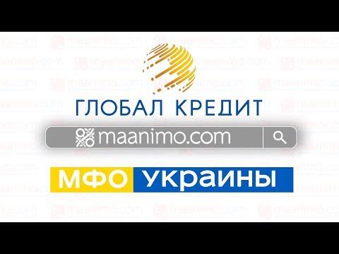 Глобал Кредит 🌎 (Globalcredit.ua)- кредит 💵наличными или онлайн на 💳карту в Украине: сайт, отзывы