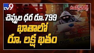 Task Force: చెప్పుల జతకు లక్షా 22 వేల రూపాయలా? - TV9