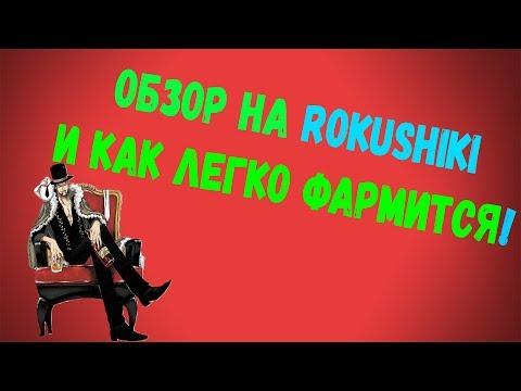 Roblox Ro Piece Обзор на Rokushiki, И как легко фармится в Ro Piece!