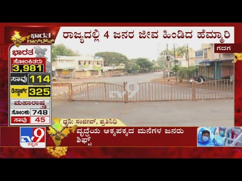 High Alert In Gadag As Woman Found With Suspected Coronavirus; Neighbors Shifted To Hospital