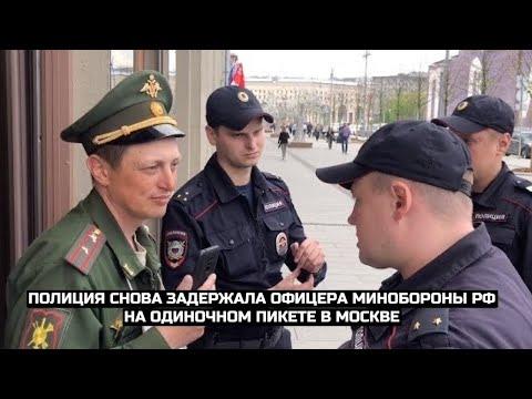 СРОЧНО⚡️Полиция снова задержала офицера Минобороны РФ на одиночном пикете в Москве