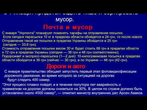 Что ждет украинцев в 2018 году. Ограничение скорости на дорогах…