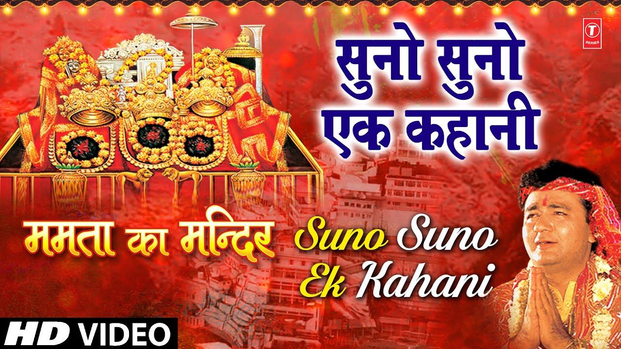 Suno-Suno-Ek-Kahani-Suno-Lyrics-In-Hindi