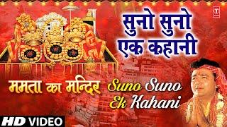 Suno Suno Ek Kahani Devi Bhajan By VIPIN   - YouTube