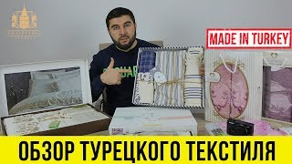 Обзор турецкого текстиля с ценами на сумму 440$ (Постельное белье/Халаты/Полотенца)