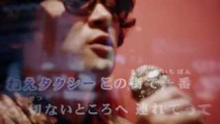 前野健太「ねえ、タクシー (カラオケVer.)」 (LIVE DAMリクエストNo.3645-99)