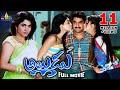 Naa Alludu Telugu Full Movie Jr NTR S