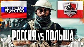 СУПЕР МАТЧ РОССИЯ - ПОЛЬША в BATTLEFIELD 1