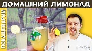 ДОМАШНИЙ ЛИМОНАД рецепт от Покашеварим Выпуск 115