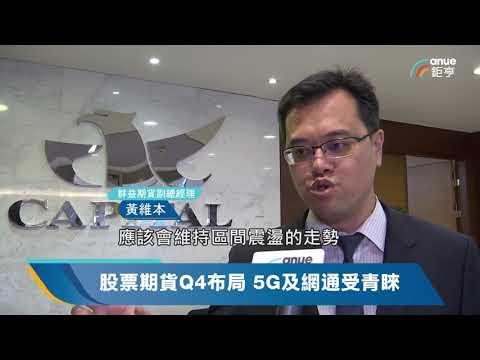 股票期貨標的 5G概念股值得留意 影音新聞 Anue鉅亨