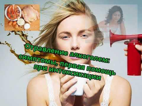 Отравление алкоголем: симптомы, первая помощь при интоксикации