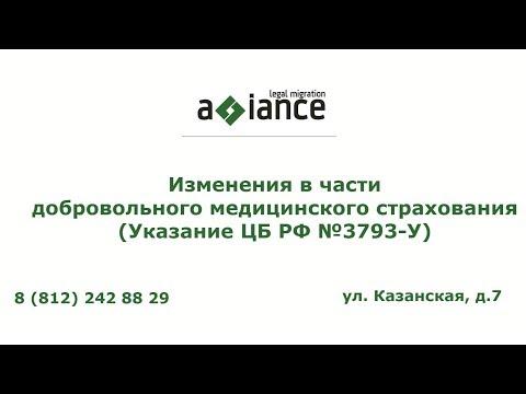 Изменения в части добровольного медицинского страхования (Указание ЦБ РФ №3793-У)