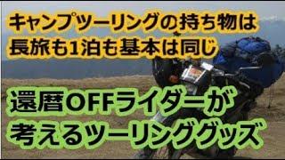 林道キャンプツーリングセットは、1日も1ヶ月も殆ど同じセット sika225