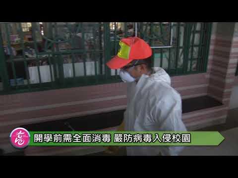 關心開學防疫整備 韓國瑜巡視校園消毒工作
