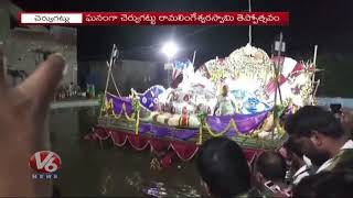 Sri Jadala Ramalingeswara Swamy Theppotsavam At Cheruvugattu | Nalgonda | V6 News