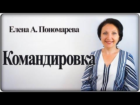 Командировка - Елена А. Пономарева