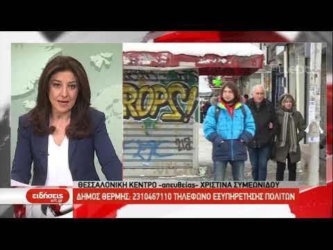 Μετ' εμποδίων οι μετακινήσεις στο κέντρο της πόλης λόγω της σφοδρής χιονόπτωσης | 05/01/2019 | ΕΡΤ