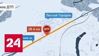 На Минском шоссе столкнулись 27 машин: есть пострадавшие