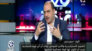 90 دقيقة  حوار مع ل  سمير فرج الخبير الاستراتيجي حول مصر والعالم في 2019 استراتيجياً وسياسياً وعس