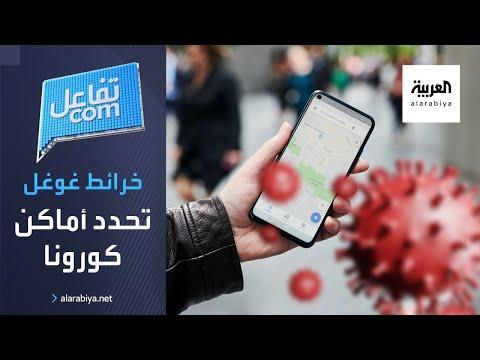 العرب اليوم - شاهد: إطلاق ميزة جديدة من خرائط