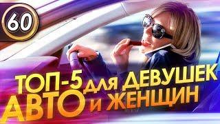 Какую машину купить до 400К? ТОП-5 Авто для девушек и женщин!