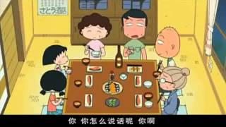 樱桃小丸子 第二季:第0725话 今天是吃鳗鱼的日子 New 2015
