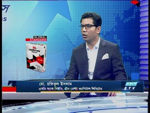 Ekushey Business || মো. রফিকুল ইসলাম || 18 February 2020 || ETV Business