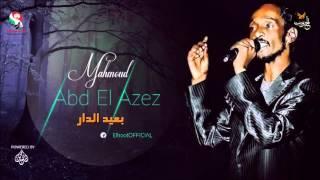 محمود عبد العزيز _بعيد الدار / mahmoud abdel aziz تحميل MP3