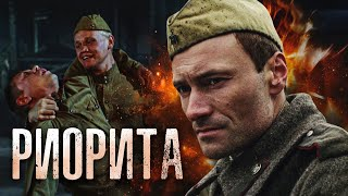 РИОРИТА / Фильм. Военный