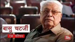 Eminent filmmaker & screenwriter Basu Chatterjee passes away