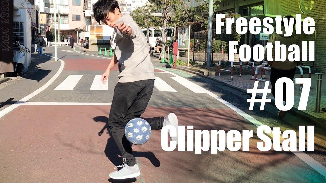 【クリッパーストール】フリースタイルフットボール/リフティング技 #07 By Tokura