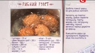 Рецепт: Рыбный рулет – Все буде смачно. Выпуск от 27.09.15