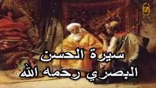 قصص   سيرة الحسن البصري   رحمه الله   اروع سرد مفصل